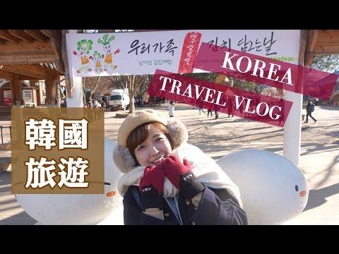 韓國四天三夜自由行 | KOREA TRAVEL VLOG ♥
