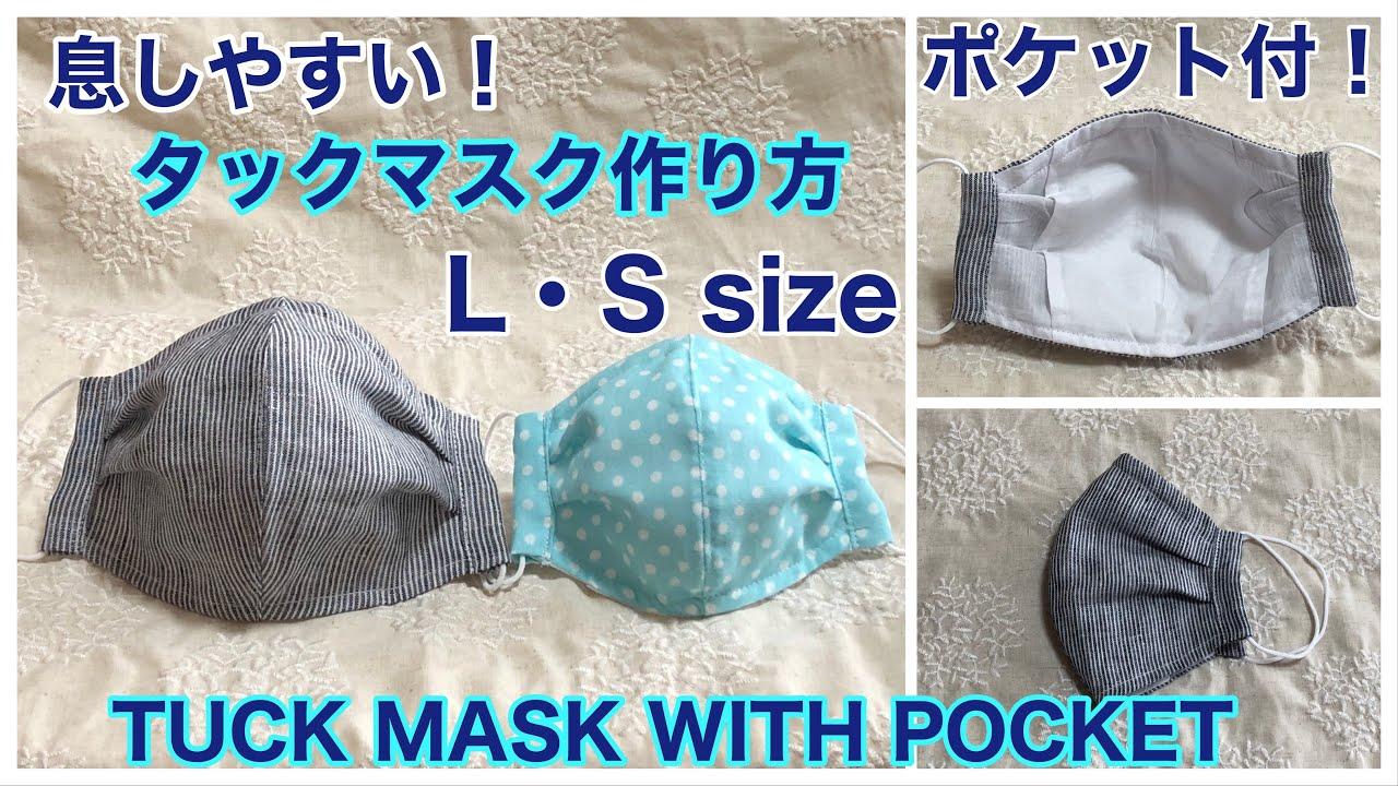 の タック 作り方 マスク