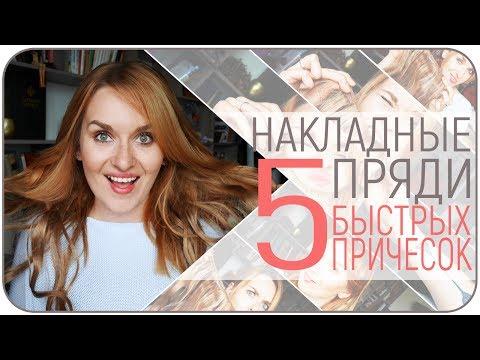 5 легких летних причесок с накладными прядями. Как крепить волосы на заколках. Урок | Дарья Дзюба