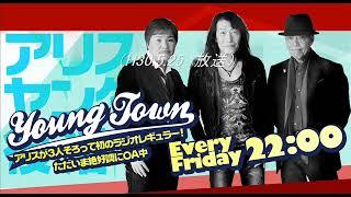 アリスのヤングタウン金曜日(H30.5.25 放送) thumbnail