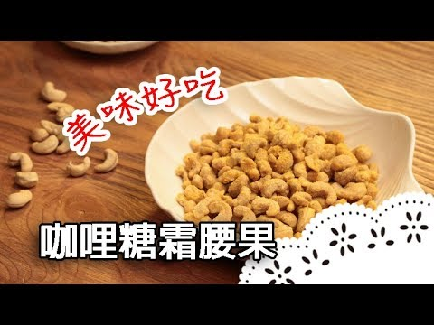 超好吃糖霜腰果~人氣零嘴 輕鬆好上手!Fried cashew with frosting│咖哩糖霜腰果│呂俊男 老師