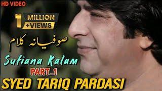 Pahari Sufiyana kalaam Part-1 Syed Tariq Pardesi