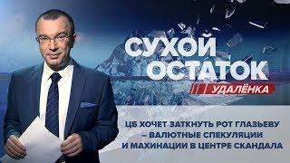 Юрий Пронько: ЦБ хочет заткнуть рот Глазьеву – валютные спекуляции и махинации в центре скандала
