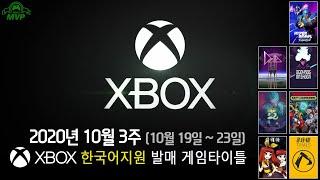2020년 10월 3주 / XBOX 한국어지원 발매 게…