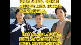 「とと姉ちゃん」は、生活総合誌「暮しの手帖」創業者の大橋鎮子、花森...