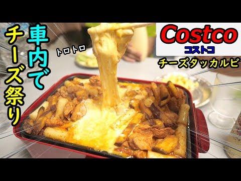 ホットプレートでチーズ祭り【コストコ】チーズタッカルビ