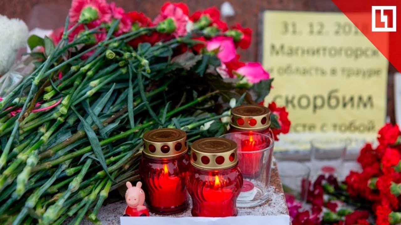 Картинки по запросу прощание с погибшими в Магнитогорске