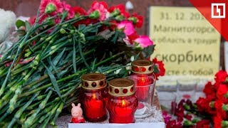 Прощание с погибшими в Магнитогорске