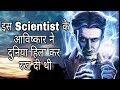 भविष्य के लिये निकोला टैसला के 5 आविष्कार  | 5 Inventions of The Future by Nikola Tesla | HINDI |