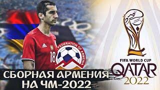 ЧЕМПИОНАТ МИРА 2022 | СБОРНАЯ АРМЕНИИ
