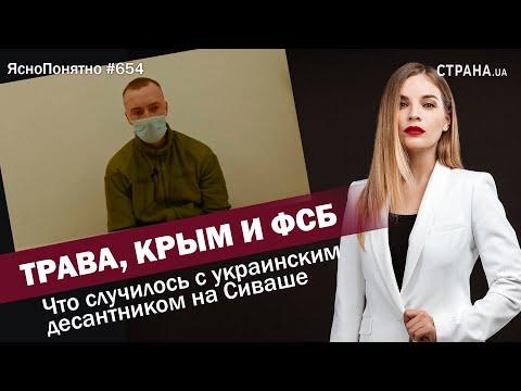Трава, Крым и ФСБ. Что случилось с украинским десантником на Сиваше | #654 By Олеся Медведева