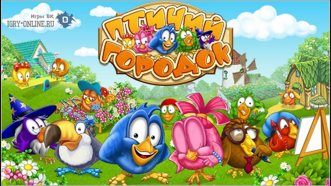 Скачать игру птичий городок на компьютер