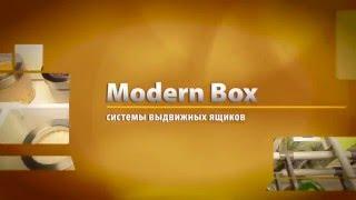 Обзор системы ящиков GTV  MODERN BOX