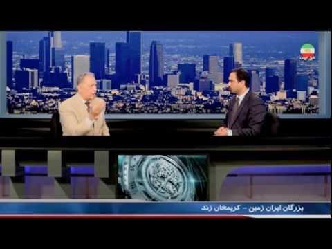 IRAN, HISTORY, ناصر انقطاع « کريم خان زند ـ شاهنشاهي از تبار  لر »؛