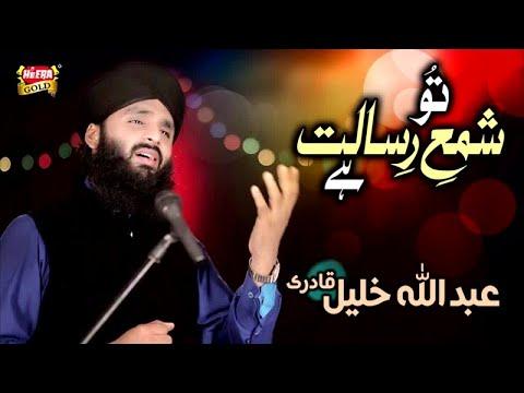 Abdullah Khalil Qadri - Tu Shamm e Risalat Hai - New Naat 2017