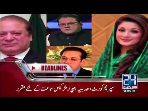 News Headlines | 5:00 PM | 10 November 2017 | 24 News HD