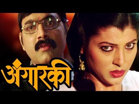 Angarki   Marathi Full Movie   Makarand Anaspure, Tejaswini Pandit