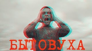 Смотреть клип Смайки Хап - Бытовуха