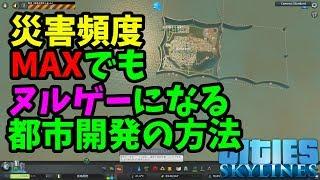 災害頻度MAXでもヌルゲーになる都市開発の方法-Cities: Skylines 孤島開発♯10