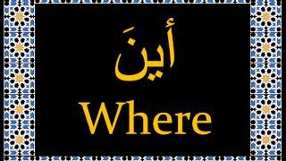 Arabic Question Words Part 1 - Where