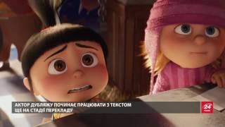 Відомі зірки й розмовні вислови: як твориться україномовний дубляж фільмів Video
