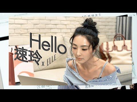 Hello速玲 X ELLE | 媽咪速玲傳授網路購物 DO & DON'T 秘訣