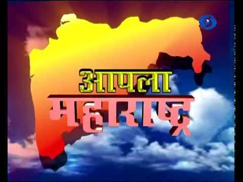 Aapala Maharashtra - 15 April 2018 - आपला महाराष्ट्र