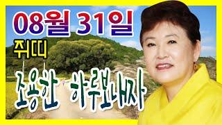 [오늘의 운세] 2021년 08월 31일 띠별운세 천명보살 ☎010-3879-4838  부산 용한점집 유명한…