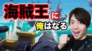 【Sea of Thieves】伝説の海賊を目指すゲームをやっていくー!with ゲー人ギルド・ブンブン丸