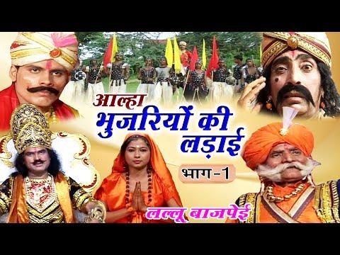 भोजपुरी आल्हा - भुजरियों की लड़ाई (भाग-1)- Lallu Bajpai Alha | Bhojpuri Alha 2017