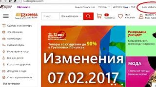 видео Изменения на Aliexpress в 2017 | Покупки на Алиэкспресс