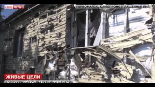 ВСУ обстреляли Первомайск из танков, есть жертвы