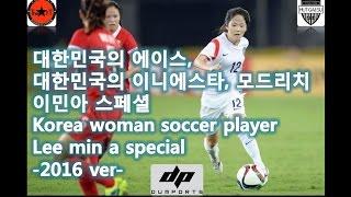 2016 축구선수 이민아 스페셜, korea woman football player lee min a special video
