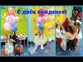 Отмечаем день рождения Олеси 6 лет Детский праздник mp3