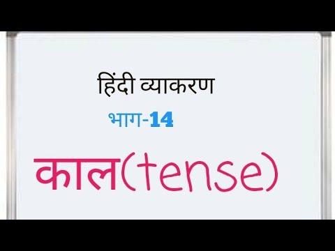 REET 2018 की तौयारी।हिंदी व्याकरण(काल)भाग-14. hindi grammar.(tense)