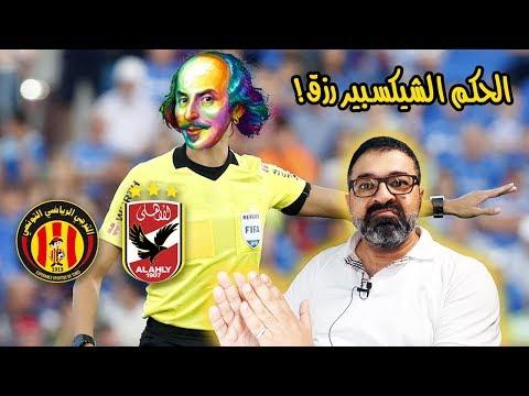 تعليقي على مباراة الأهلي المصري والترجي التونسي | ٢ نوفمبر ٢٠١٨ | كلام قهاوي