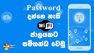 How to Connect Password  Unknown Wi-Fi Networks