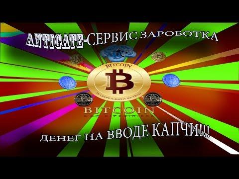 Antigate-автоматический сервис для ввода капчи!!!