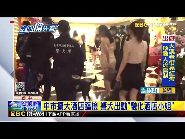 中市擴大酒店臨檢 警犬出動「融化酒店小姐」@東森新聞 CH51