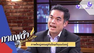 ภาพใหญ่เศรษฐกิจไทยที่คุณต้องรู้  (30 ธ.ค.62) กาแฟดำ | 9 MCOT HD