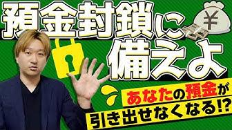 """封鎖 預金 銀行の預金封鎖も現実味、過去に日本でも実施…自分の""""資産を防衛""""する具体的方法"""