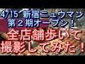 [新宿ニュウマン]第2期エキナカ/エキソト全店舗歩いて撮影してみた![NEWoMan][ブロ…