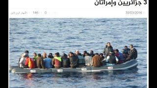 احباط محاولة هجرة غير شرعية لـ 14 شخصا منهم 3 جزائريين وإمرأتان