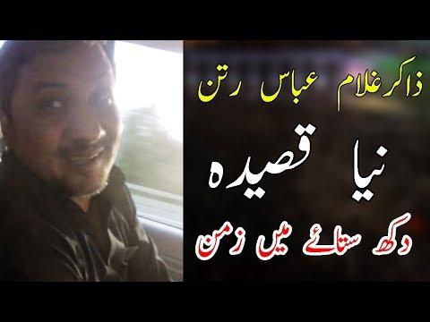 Zakir Ghulam Abbas Ratan - Dukh Sataye Main Zamin - New Must Listen