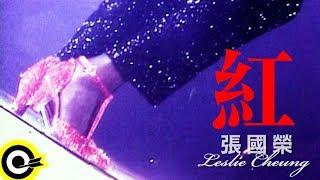 張國榮 Leslie Cheung【紅】跨越97演唱會