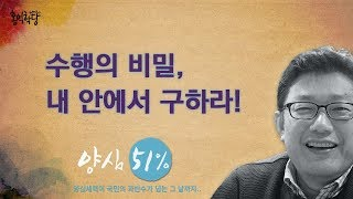 [홍익학당] 수행의 비밀, 내 안에서 구하라!(170813)_A520