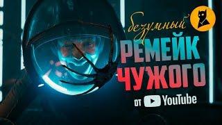 """""""Origin"""" — ЮТУБ СНЯЛ СВОЕГО ЧУЖОГО!"""