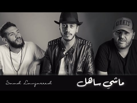 Saad Lamjarred -  MACHI SAHEL MUSIC VIDEO (Message to the Fans) | سعد لمجرد - ماشي ساهل