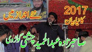 shan e ali abdulhamid chishti mehfil khnor 2017 sialkot
