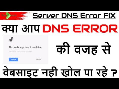 How to fix server DNS error. DNS error kaise thik kare ?